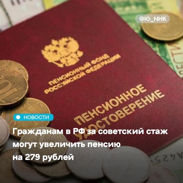 Россиянам рассказали о способе увеличить пенсионны...