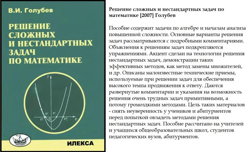 Решение сложных и нестандартных задач по математике [2007] Голубев