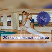 6 МЕС 20 ПЕРСОНАЛЬНЫХ ТРЕНИРОВОК