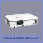 Аренда проектора 2800 Люмен, XGA