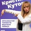 Кристина Кутова