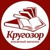 """Магазин """"Кругозор"""" / Смоленск"""