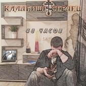 Кладбище Сердец - 48 Часов (Альбом)