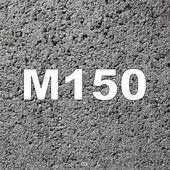БЕТОН М 150 (БСТ В12,5 П3 F100 W2)