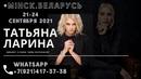 Ларина Татьяна   Санкт-Петербург   26