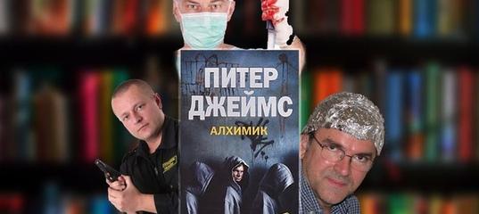 Вся правда о заговорах фармацевтов-сатанистов. Питер Джеймс, «Алхимик»