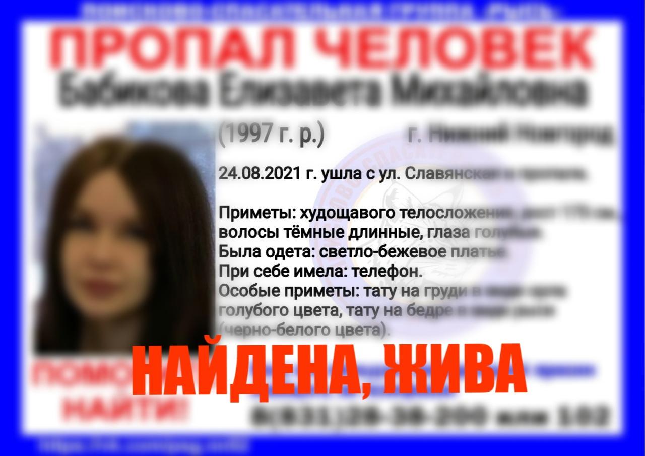 Бабикова Елизавета Михайловна