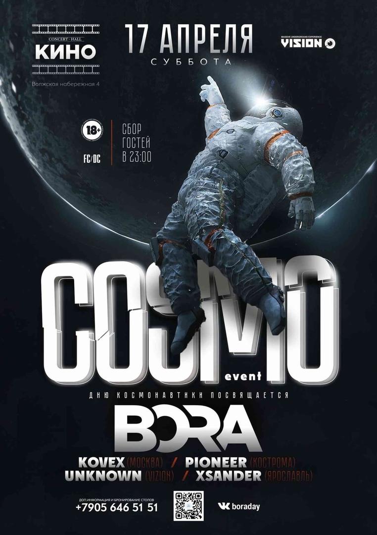 Афиша Ярославль 17 апреля / COSMO / концерт-холл КИНО