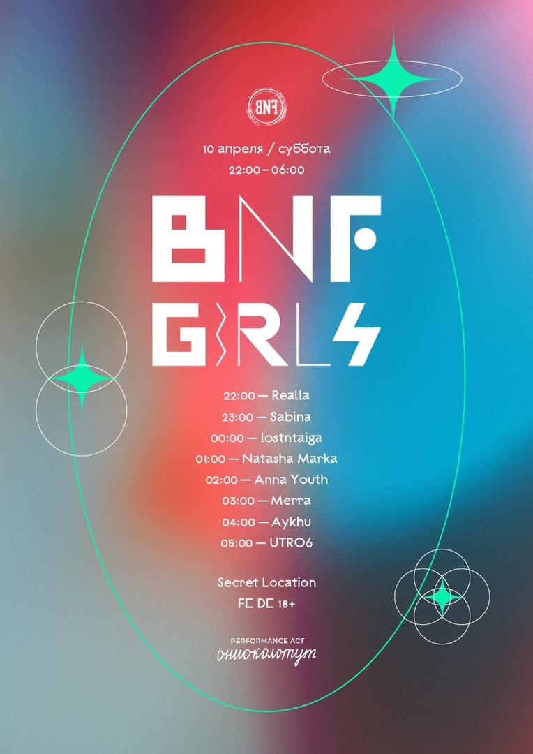 Афиша Казань 10.04. BNF Girls Secret Location