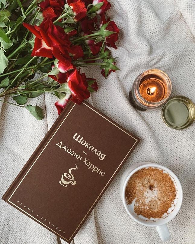 Что почитать? Уютную историю «Шоколад» Джоанн Харрис 📚☕️