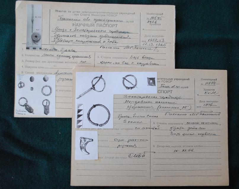Паспорта археологических находок с Золотаревского городища.