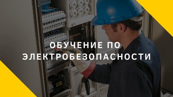 Онлайн обучение по Электробезопасности и Безопасной эксплуат