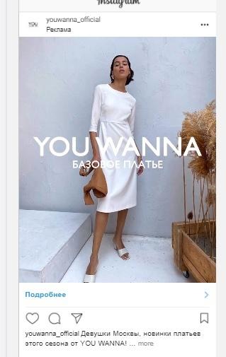 14 000 000 выручки для Интернет-магазина женской одежды в Инстаграм., изображение №6