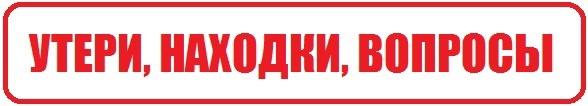 Утеряна карта на имя Екатерина Фурашова. Писать в ...