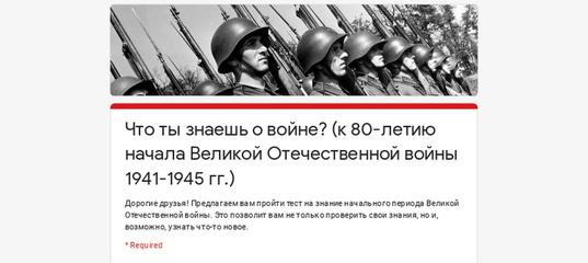 Что ты знаешь о войне? (к 80-летию начала Великой Отечественной войны 1941-1945 гг.)