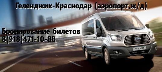 Экспресс Геленджик-Краснодар (аэропорт, тэц, жд во...