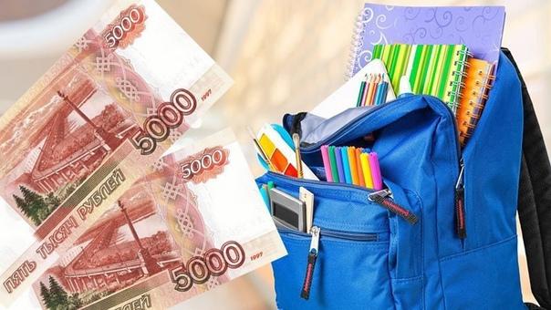 Родители школьников начнут получать выплату 10 тысяч рублей с 16 августа