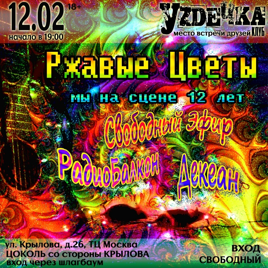 Афиша Новосибирск 12.02 // ДР гр. Ржавые Цветы // Уzдечка