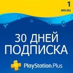 30 дней | Подписка PlayStation Plus (PSN Plus) RUS