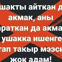 Бекболот Туратов