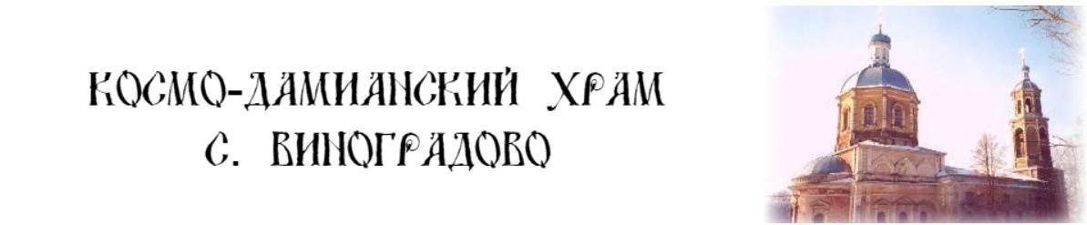 Церковь служба расписание в Виноградово