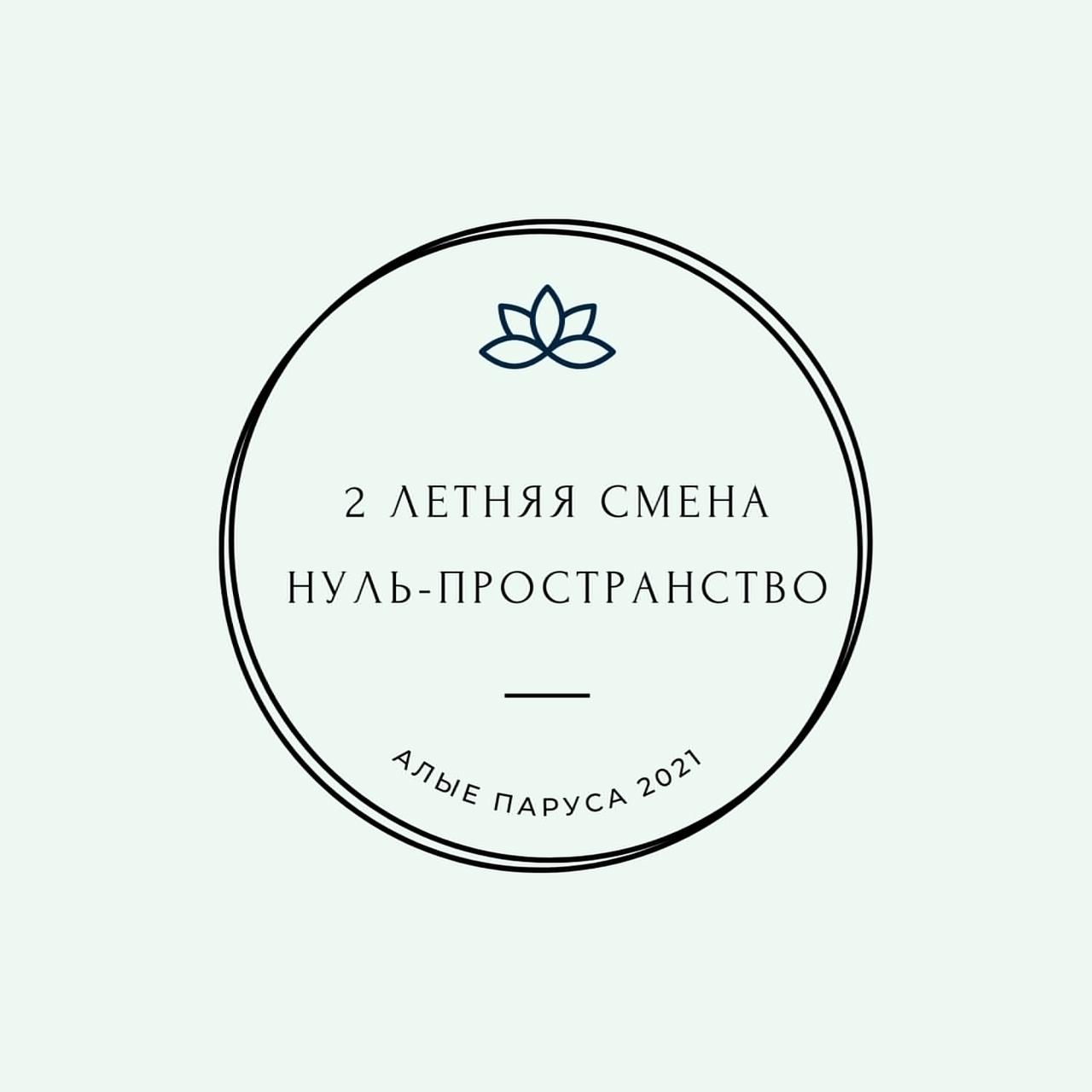 Афиша Тюмень 2 летняя смена. Нуль-пространство