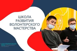 Школа развития волонтерского мастерства