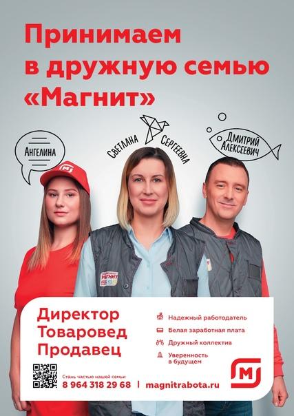 Приглашаем на работу:ДИРЕКТОРОВ, ТОВАРОВЕДОВ и ПРО...