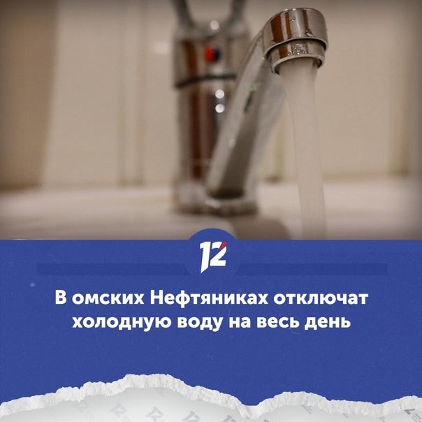 В омских Нефтяниках отключат холодную воду на весь...