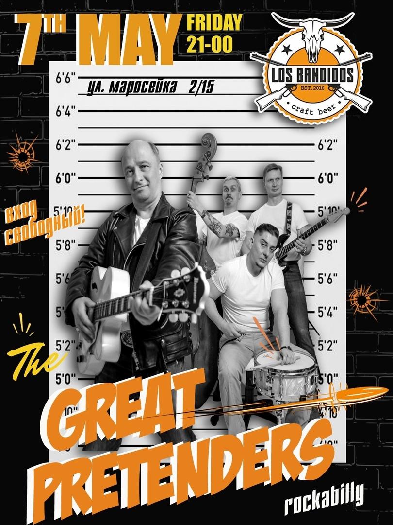 07.05 The Great Pretenders в баре Los Bandidos!