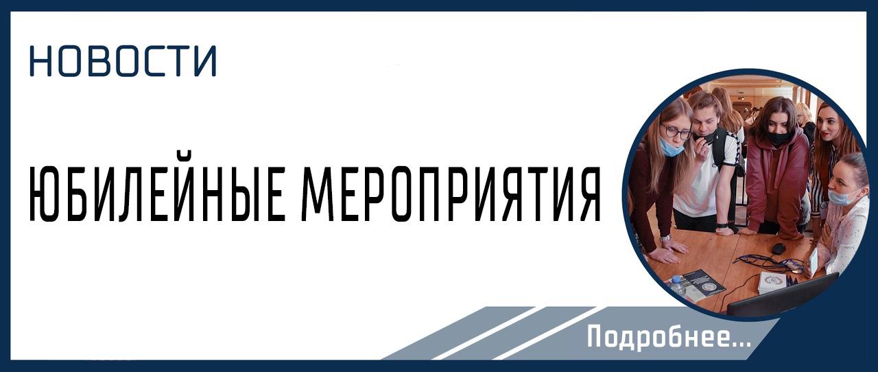 ЮБИЛЕЙНЫЕ МЕРОПРИЯТИЯ