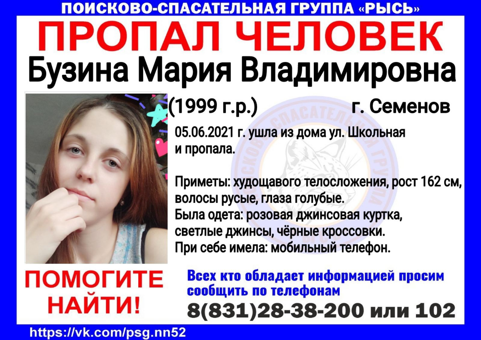 Бузина Мария Владимировна