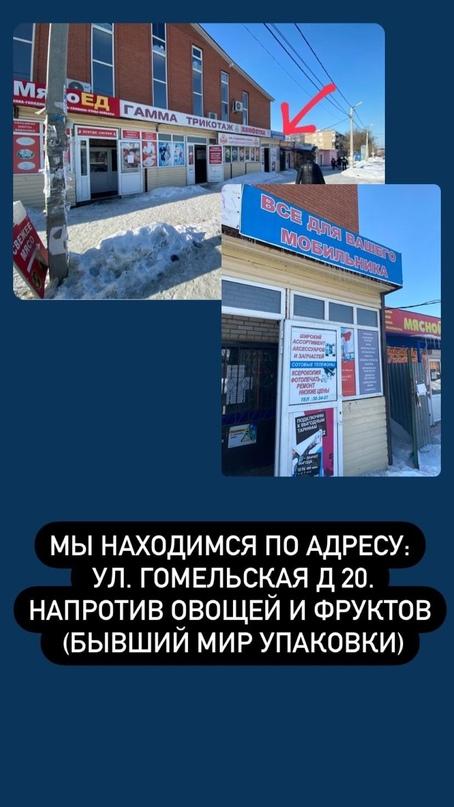 ПРОФЕССИОНАЛЬНЫЙ РЕМОНТ СОТОВЫХ | Объявления Орска и Новотроицка №18163