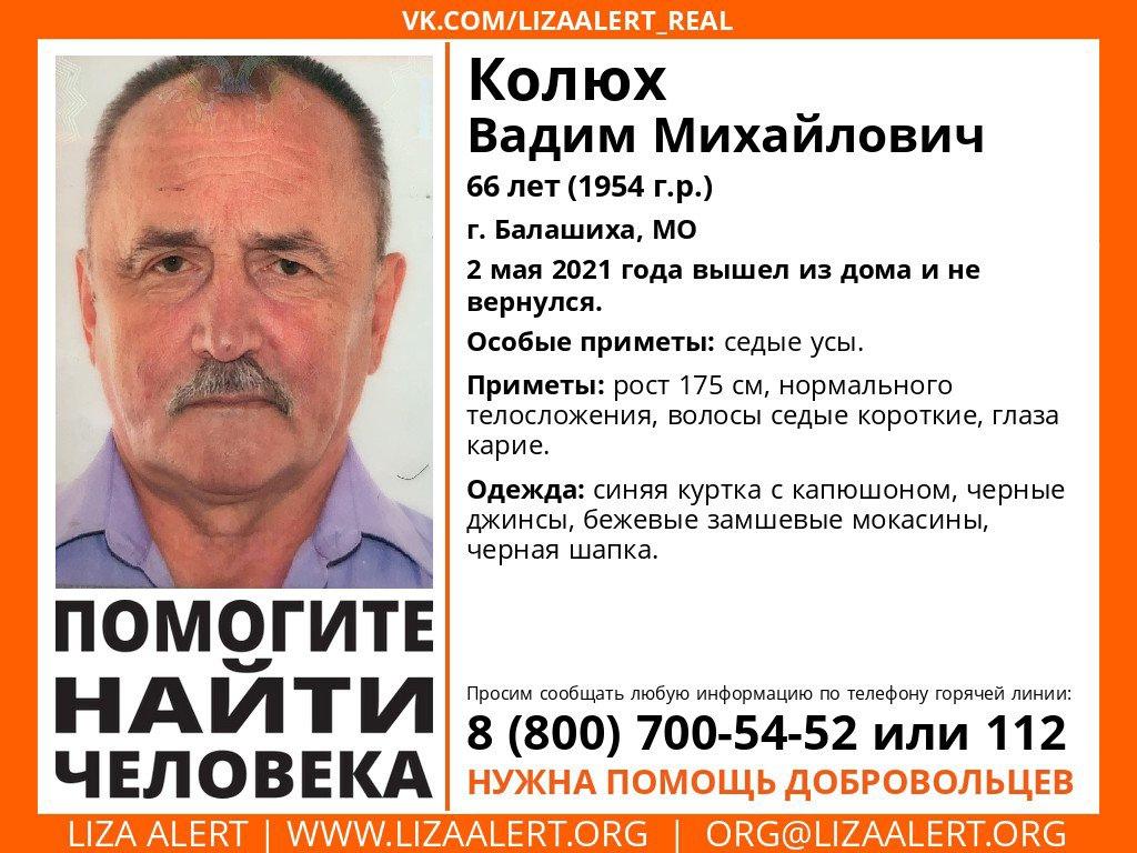 Внимание! Помогите найти человека! Пропал #Колюх Вадим Михайлович, 66 лет, г