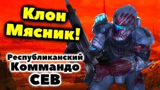 КРОВАВЫЙ СНАЙПЕР АРМИИ КЛОНОВ. Клон-Коммандос Сев.