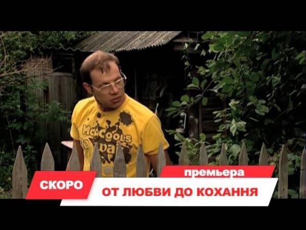 Телеканал TVRUS анонс телефильма От любви до кохання