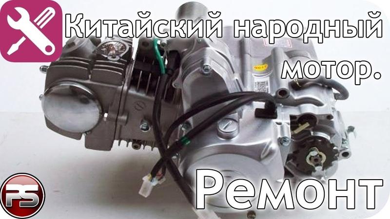 Ремонт двигателя Alpha Delta Sabur Cub