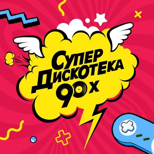Афиша Супердискотека 90-х 5 декабря Москва
