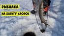 Рыбалка на хапуги 2021. Лов щуки, сига. Подлёдная рыбалка на Амуре.