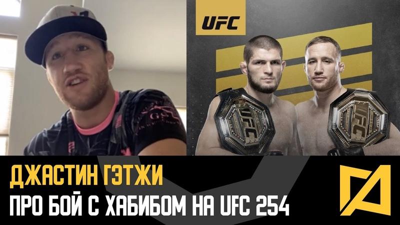 Джастин Гэтжи - Интервью перед боем с Хабибом Нурмагомедовым на UFC 254