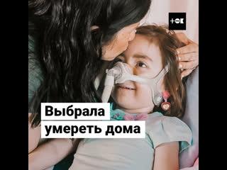 Пятилетняя девочка решила умереть дома в кругу семьи