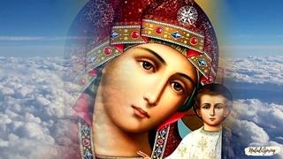 Пресвятая Дева Мати Божия - песнь-молитва