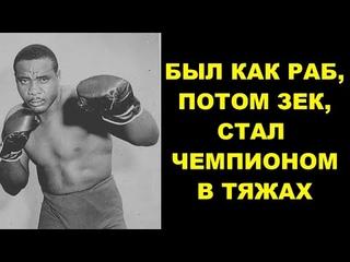 Кулак Ломающий Кости – Чарльз «Сонни» Листон – Из Зека В Чемпионы