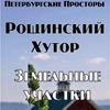 Рощинский Хутор| Купить участок СПб