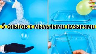 Чем занять детей дома | 5 опытов с мыльными пузырями