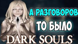 Как это было | Dark souls / Дарк соулс (ФИНАЛ)
