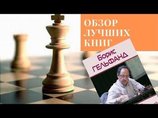 """Обзор шахматных книг: Б.Гельфанд """"Принятие динамических решений"""", """"Принятие позиционных решений"""""""