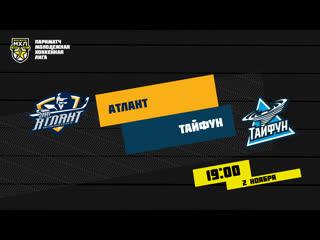 LIVE! Париматч МХЛ СМО МХК Атлант - Тайфун (  19:00)