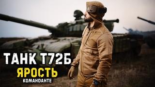 Танк Т72Б против железобетонных стен / T72B tank vs concrete walls