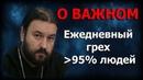 Мы теряем жизнь себя веру Тыча пальцами перенимаем грех в себя Протоиерей Андрей Ткачёв